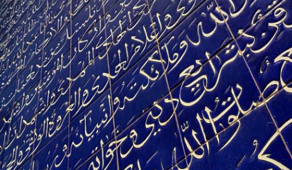 Mauritanie : « Le Coran, un prétexte pour l'arabisation forcée » (Chroniqueur)