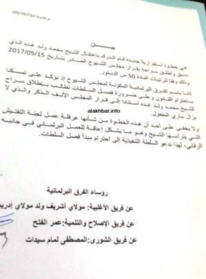 Groupes parlementaires du sénat : l'arrestation de Ould Ghadda est un obstacle aux activités parlementaires, il doit être libéré