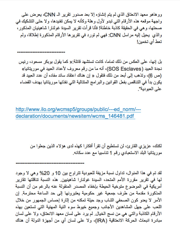 معهد الانعتاق (Abolition Institute): التضليل خدمة للآلية الحربية في موريتانيا ...