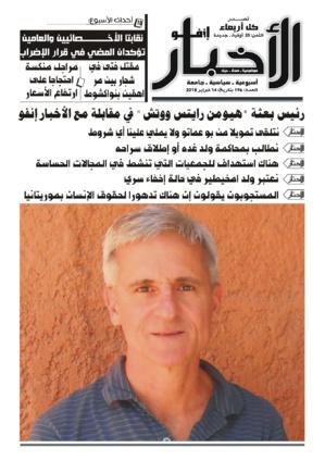 """Mauritanie : Human Rights Wach recommande la révision des lois """" liberticides """" (Interview)"""