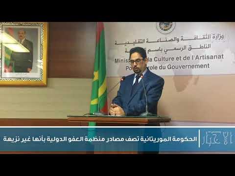 Le ministre de la culture estime injustes les sources d'Amnesty international