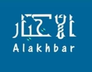 Mauritanie : La Gendarmerie confisque le matériel de journalistes d'Alakhbar