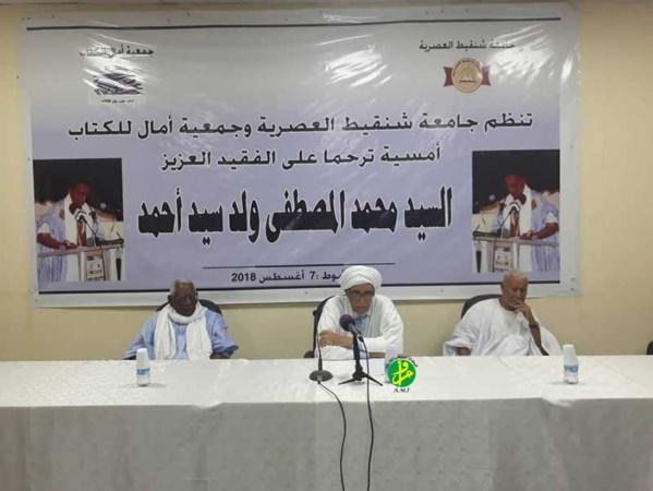 Soirée commémorative à la mémoire de feu Moustapha Ould Sid Ahmed