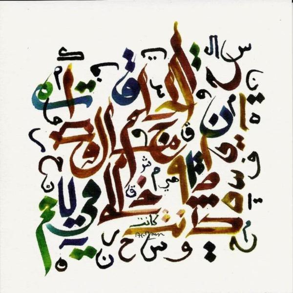 Parution du premier numéro du Journal de la langue arabe