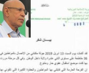Ghazouani: la visite m'a édifié sur les conditions de vie des citoyens