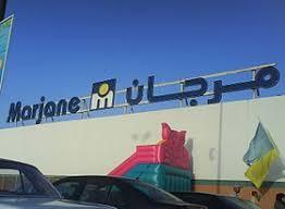 Mauritanie: Le groupe mauritanien LOE s'apprête à faire sa nuit de noces avec la marocaine de distribution Marjane