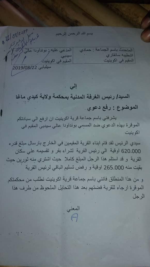 Mauritanie: Note d'information sur la situation chaotique de la justice au Guidimakha