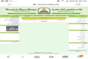 L'université des sciences islamiques d'Aïoun ouvre une fenêtre électronique pour la vérification de ses diplômes