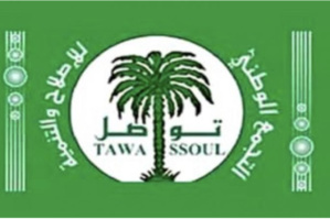 Mauritanie: Tawassoul dénonce la normalisation du Maroc avec l'Israel