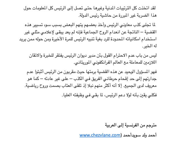 مدير الديوان الرئيس الذي كذب على الوزير ألم يكذب أيضا على غزواني ؟