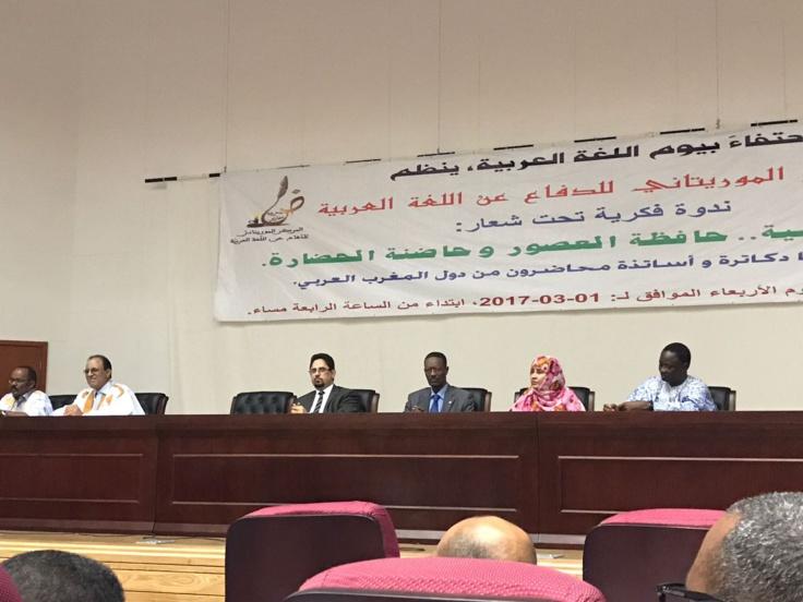 La Mauritanie portée à la tête de l'association maghrébine de la sauvegarde de la langue arabe
