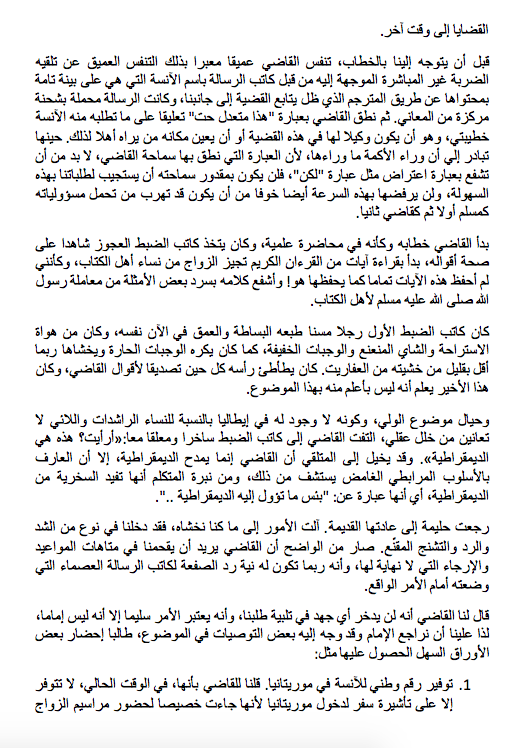 Epouser une européenne en Mauritanie : le parcours du combattant malgré la bonne foi… الزواج من أوربية في موريتانيا، مسار محارب مكره لا بطل