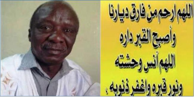 Mauritanie : Le doyen des journalistes mauritaniens Saleh Ould Abdeidalla décède à la suite d'un malaise impromptu (Condoléances)
