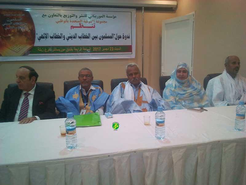 """Colloque à Nouakchott sur le livre : """"Les musulmans entre le discours religieux et le discours divin"""""""