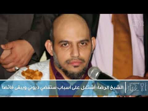Cheikh Rida dit qu'il travaille à rembourser ses dettes