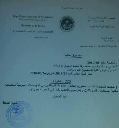 Le syndicat des journalistes mauritaniens est cuit