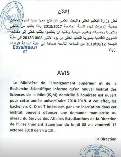 Institut des Sciences de la Mine : opportunité pour les bacheliers C, D et T