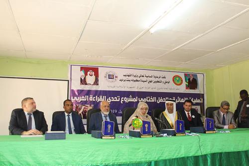 Remise des prix aux lauréats au concours du projet 'défis de la lecture arabe' pour l'année 2019