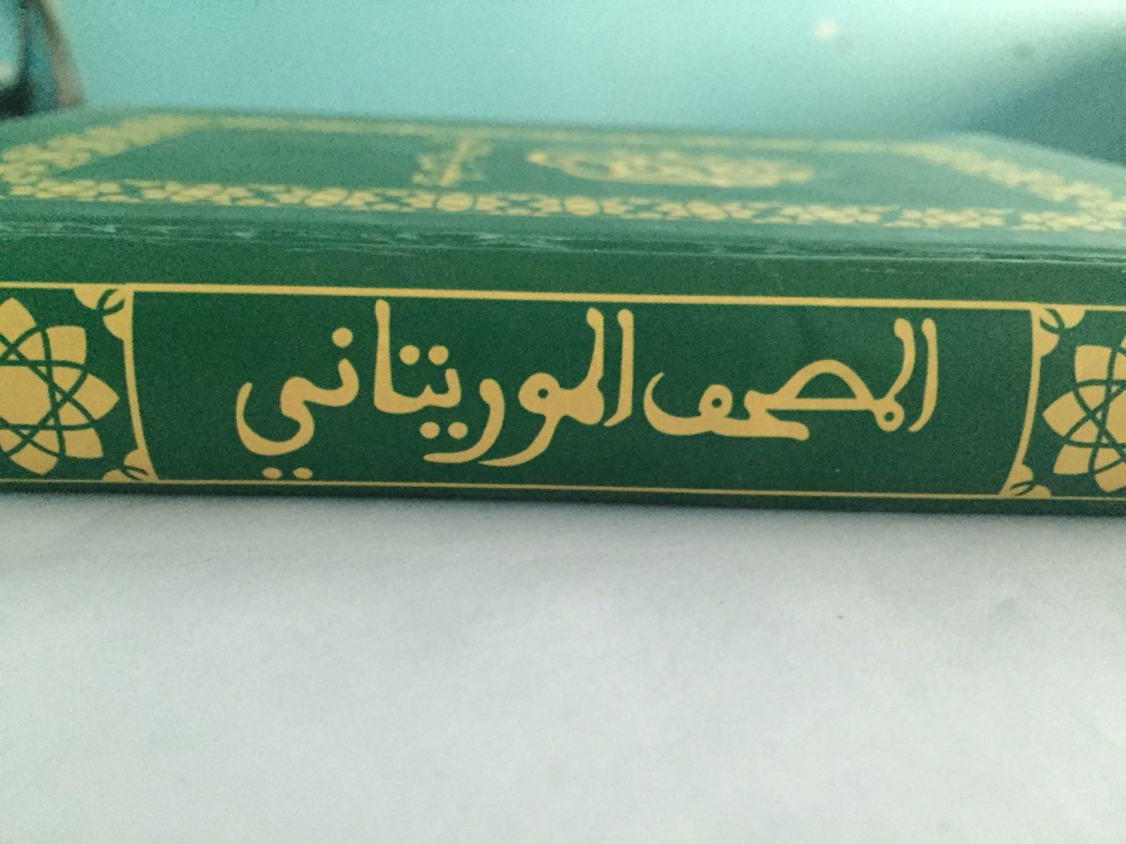 Un Coran édité en Mauritanie désormais en ligne