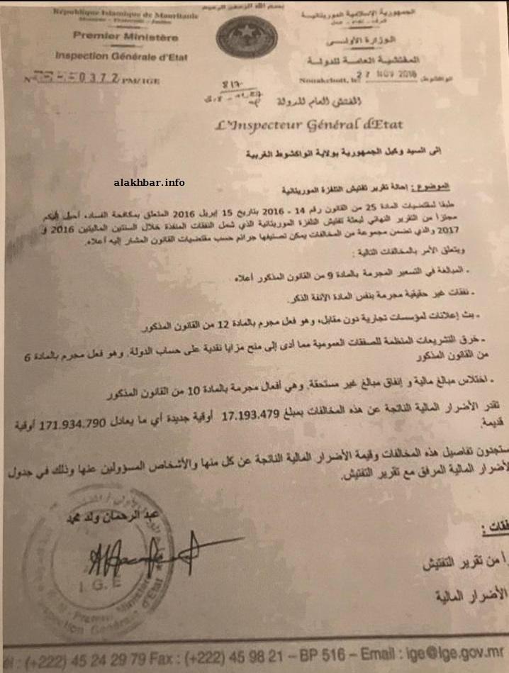 Démission du porte-parole du gouvernement : son épouse inquiétée par l'IGE