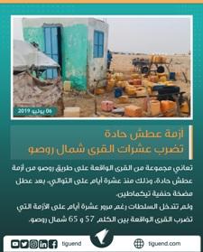 Pénurie d'eau dans plusieurs villages au nord de Rosso