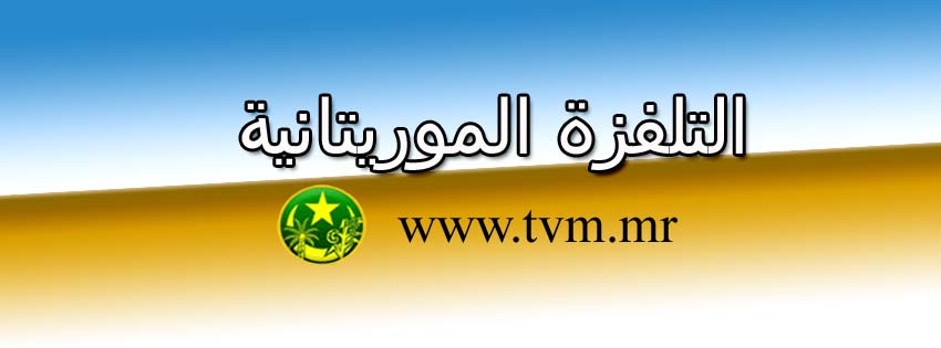 La Mauritanienne retire son communiqué
