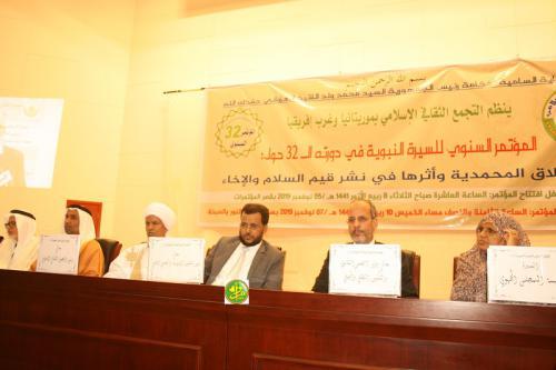 Démarrage des travaux de la 32ème conférence internationale de la Sunna du Prophète (PSL)