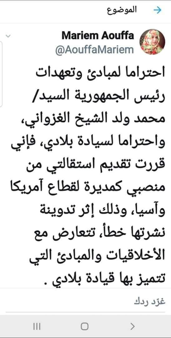 Mint Aoufa annonce sa démission du ministère des affaires étrangères