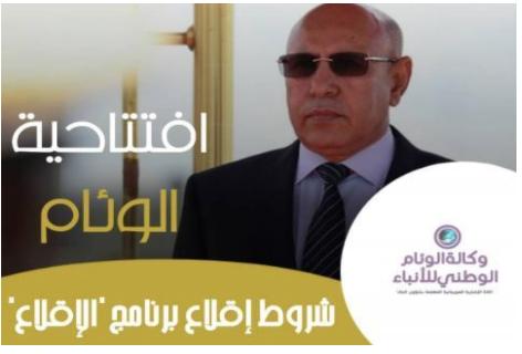 """Al Wiam: les conditions de lancement du programme de """"décollage"""" économique"""