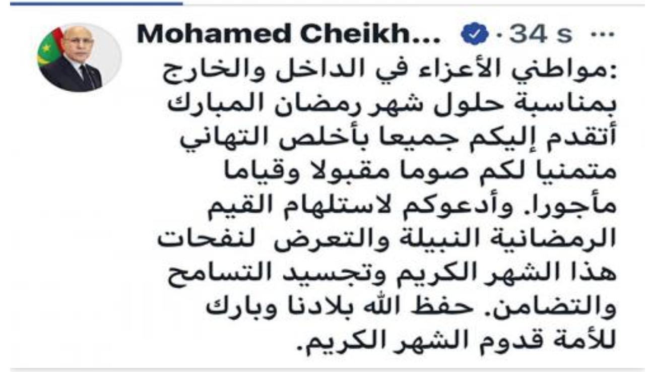 Le Président de la République félicite le peuple mauritanien à l'occasion du mois béni de Ramadan