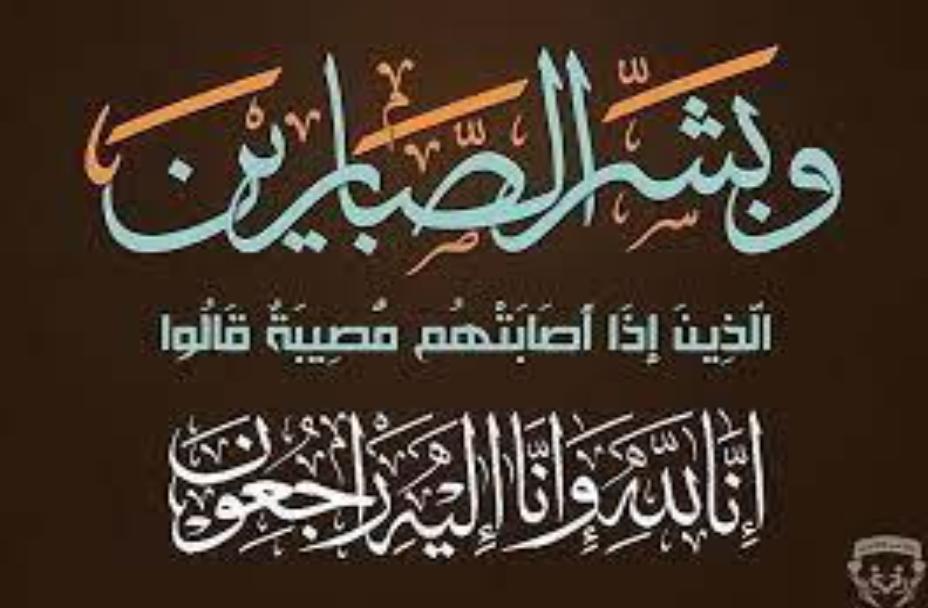 Décès du célèbre homme d'affaires Mohamed Moustapha Ould El Gharachi