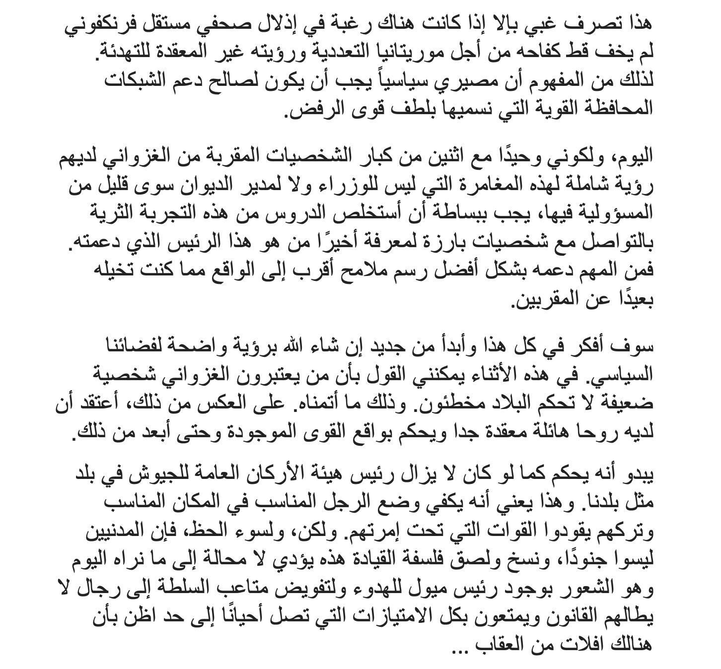 """اعتذاري"""" لمدير ديوان الغزواني: بالتأكيد قد أخطأت في فهم الشخص"""""""