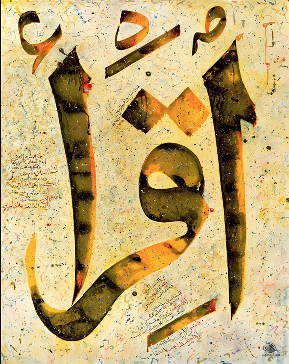 L'association des oulémas appelle à la limitation du nombre des fidèles dans les mosquées