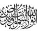 Colloque scientifique discutant d'un ouvrage de grammaire arabe