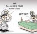 Les douanes saisissent des produits de contrebande et des médicaments périmés en provenance du Mali