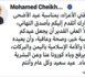 Le Président de la République félicite le peuple mauritanien à l'occasion de la fête d'El Al Adha