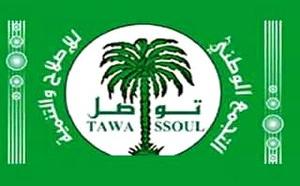 Le parti Tewassoul en concertation avec les partis autour de ses récentes propositions relatives à la situation politique